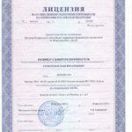Лицензия оценка